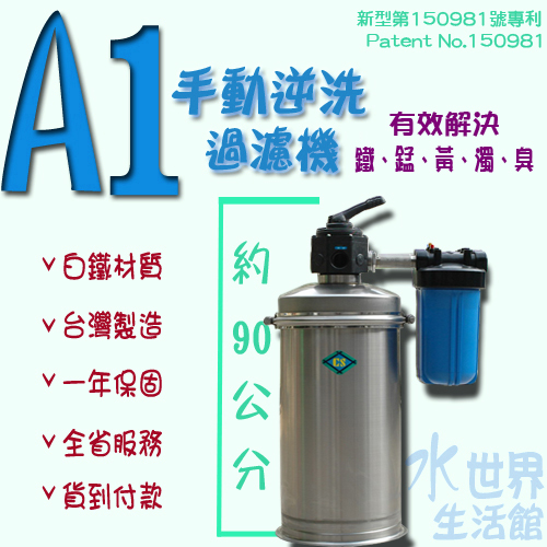 A1手動逆洗過濾機、地下水過濾