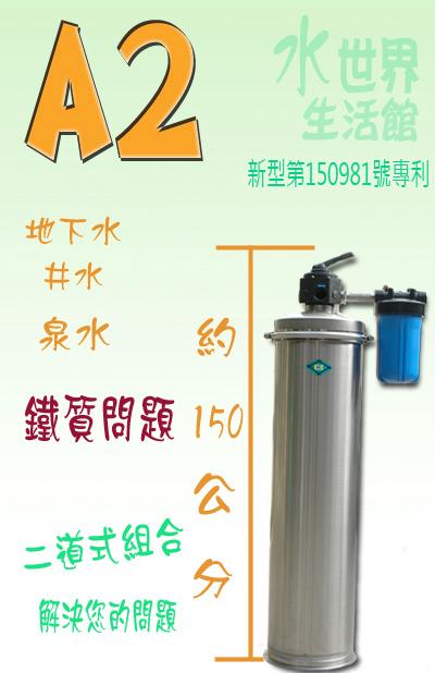 A2手動逆洗過濾機、地下水過濾、濾水器、鐵質