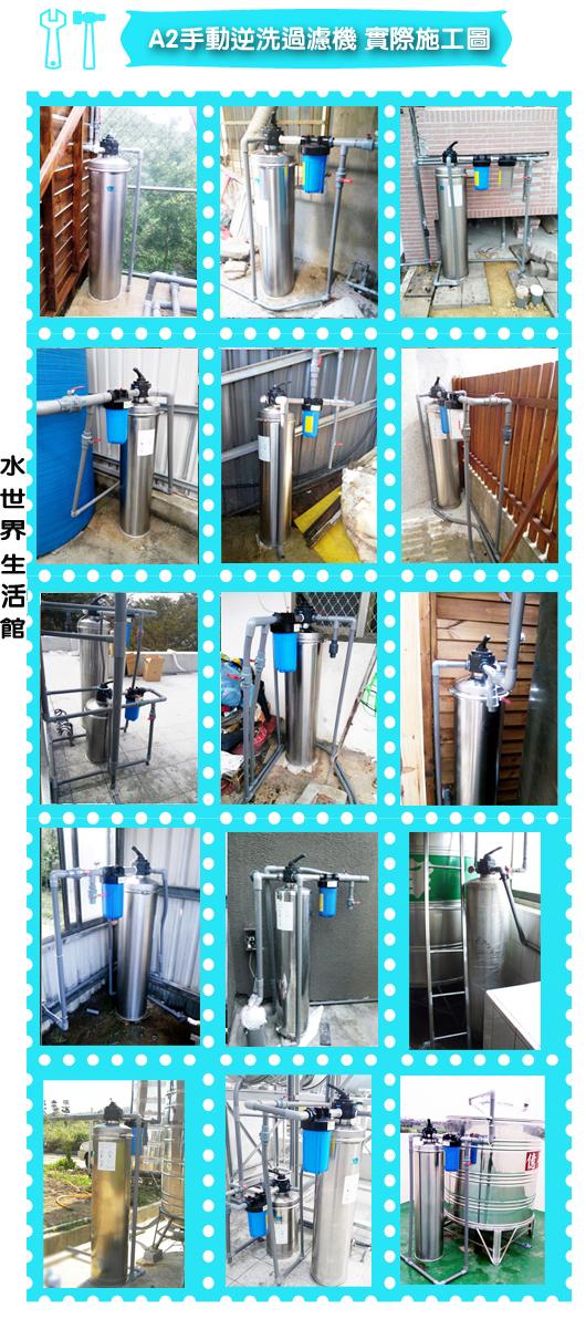 A2手動逆洗過濾機-地下水、濾水器