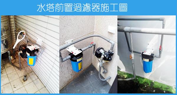 全戶型水塔前置過濾器